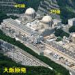 大型原発の廃炉