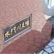 外側橋&東外側橋 (岐阜県)
