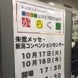 桑田佳祐 LIVE TOUR 2017 「がらくた」 新潟(初日と二日目)