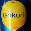 サントリーGokuri グレープフルーツ