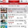 [S21HT]youtubeアプリの設定