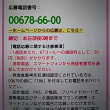 12/14・・・ひるおびプレゼント(本日深夜0時まで)