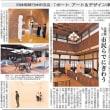 ポート・アート・デザイン・ツヤマ(旧妹尾銀行)企画展