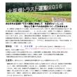 今年もやりましょう! 「大豆畑トラスト運動2016」