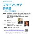 第五回 プライマリケア診断塾 内分泌/糖尿病編 岩岡 秀明 先生