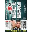 米国の「核の傘」に頼る日本の外相が米国務長官に核軍縮を直接求めるのは異例だ。核軍縮を異例の直接要請…米国務長官に河野外相