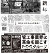 集合住宅管理新聞「アメニティ」2019年1月号発行しました!