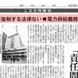 """""""スマートメーター問題"""" を掘り下げる東京新聞の 「こちら特報部」"""