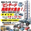 9/17(日)美杉ビンテージ商用車大集合!