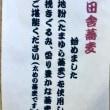 手打そば 蕎麦玄  宮城県柴田郡  ☆ミシュランガイド掲載店