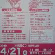 沖縄やきそば無料配布も 代田橋の沖縄タウンで「第14回うりずん祭り」