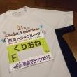 2017第8回奈良マラソンいざ出陣