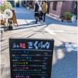 ここで昼ご飯・らぁ麺(レトロの町中崎町)