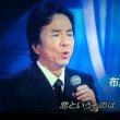 ★BS-TBS 「由紀さおりの素敵な音楽館」(2017/10/6)出演の布施明