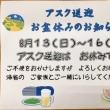 昨日の福島民報さんに 藤沼温泉やまゆり荘の蕎麦打ち職人さんが掲載されました。