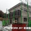 M様邸新築工事(いわき市小名浜) ~外壁サイディング工事完了~