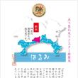 神奈川のお米が特A受賞