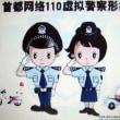 中国  権力集中とIT技術活用で懸念される監視・密告社会 現実となる「ビッグ・ブラザー」の恐怖