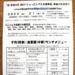 9月9日(土)晴れ 利用者7名 ペダル漕ぎ2人‣ピーマン収穫