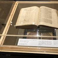 絶賛発売中?:ライプニッツ『極大と極小に関する新しい方法(1684年初版)』