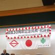 横浜市ボーリング協会の会長として