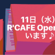 R'CAFE 11周年 4月14日(土)と11日R'CAFE Openお誘い♪