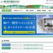 台風24号による計画運休
