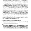 「第7回口頭弁論・意見陳述」(川本・大沼さん)  「準備書面 11」(弁護団)