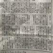 国政展望ー27「プラウダ」という新聞。