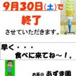 今年のソフトクリーム販売・・・今週末(9月30日(土))で終了。早く来てね~!。