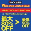iS OLLiES WEBSHOP期間限定SALE 12月4日 00:00スタート!!