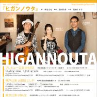 BASEプロデュース公演『ヒガンノウタ』公演詳細です。