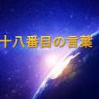 全能神の発表「二十八番目の言葉」