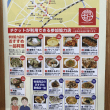 京町銀天街ナイト