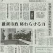 #akahata 維新市政 終わらせる力【大阪市】/現有9議席守り大幅増めざす 地域で議会で躍動する党議席・・・今日の赤旗記事