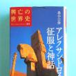 「アレクサンドロスの征服と神話」(興亡の世界史01)を読む