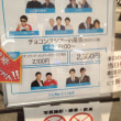 チョコンヌ ツアー 幕張イオンモール劇場