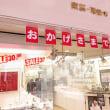 おかげさまで、梶本時計店の「80周年記念セール」は無事終了しました!