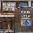 8月6日 富山・岐阜観光2日目・・・新穂高温泉
