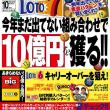 「ロト・ナンバーズ当選倶楽部」10月号(最終号)5日(水)発売!