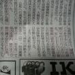日経新聞読んでます。もうこんな時間ですが、