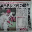 黒田投手、200勝達成