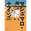 「マシュマロ・ナイン」 横関大著 角川書店
