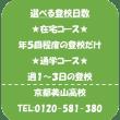 大阪 高校 通信