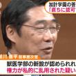 審議会が加計学園の獣医学部を認可する答申!前川喜平氏が疑問を投げかける。