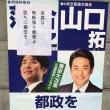 都議選世田谷選挙区推薦できないアウトな候補と推薦できる有力候補は!