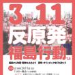 原発事故から7年目。3・11反原発福島行動'18を呼びかけます