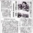 「京都新聞」にみる近代・現代-11