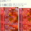 「2017/11/05::十文字よさこい@道の駅十文字」秋田まるまる愛好会