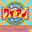 ABCテレビ「本日はダイアンなり!」